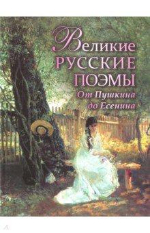 » Великие русские поэмы. От Пушкина до Есенина