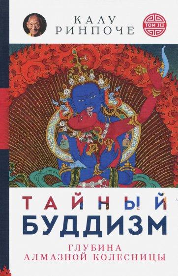Тайный буддизм. Глубина Алмазной колесницы, Ринпоче К.