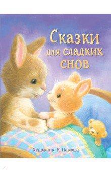Сказки для сладких снов азбукварик книжка сладких снов