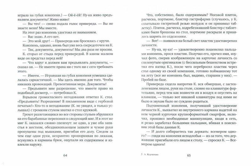 Иллюстрация 1 из 18 для Минус 273 градуса по Цельсию - Анатолий Курчаткин | Лабиринт - книги. Источник: Лабиринт
