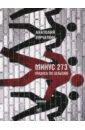 Минус 273 градуса по Цельсию, Курчаткин Анатолий Николаевич