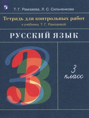 Русский язык. 3 класс. Тетрадь для контрольных работ, Рамзаева Т., Сильченкова Л.