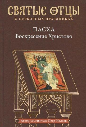 Пасха - Воскресение Христово. Антология, Малков П.Ю.
