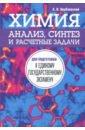 Химия. Анализ, синтез и расчетные задачи для подготовки к единому государственному экзамену