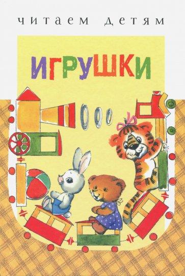 Игрушки, Мошковская Эмма Эфраимовна, Черный Саша, Благинина Елена Александровна