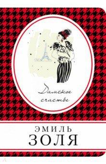 Дамское счастье магазин в москве где можно купить обереги