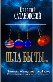 Шла бы ты… Заметки о национальной идее хомяков д православие самодержавие народность