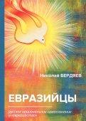 Евразийцы. Русское национальное самосознание и