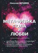 Метафизика пола и любви