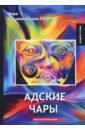 Крыжановская-Рочестер Вера Ивановна Адские чары