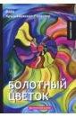 Крыжановская-Рочестер Вера Ивановна Болотный цветок