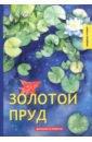 Золотой пруд, Грин Александр Степанович