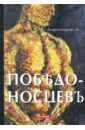 Амфитеатров Александр Валентинович, Аничков Евгений Васильевич Победоносцевъ