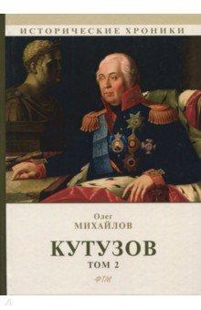 Кутузов. В 2-х томах. Том 2