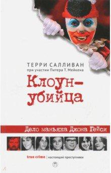 Клоун-убийца. Дело маньяка Джона Гейси опалев р о закон японии о судебном процессе по административным делам
