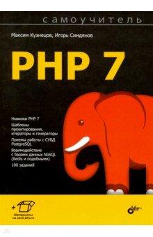Самоучитель PHP 7 генераторы