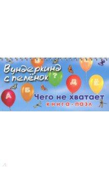 Zakazat.ru: Книга-пазл Чего не хватает.