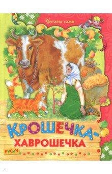 Купить Крошечка-хаврошечка, Русич, Сказки и истории для малышей