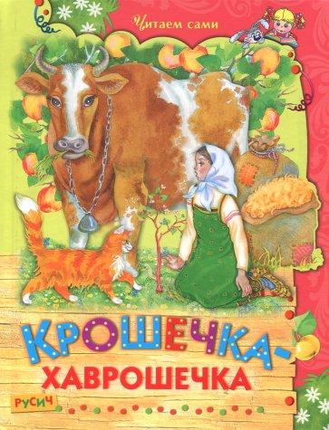 Крошечка-хаврошечка, Агинская Е. (ред.)
