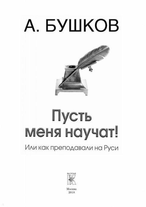 Иллюстрация 1 из 20 для Пусть меня научат!, или Как преподавали на Руси - Александр Бушков | Лабиринт - книги. Источник: Лабиринт