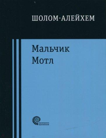 Мальчик Моттл, Шолом-Алейхем
