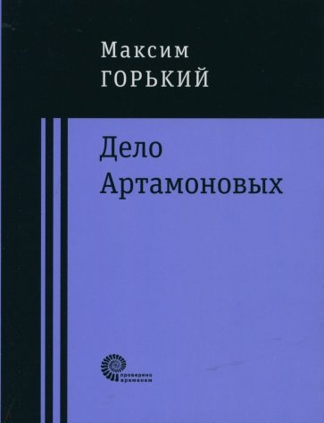 Дело Артамоновых, Горький Максим