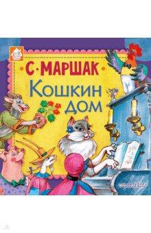 Кошкин дом книги издательство аст самым маленьким в детском саду