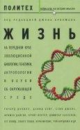 Жизнь. На переднем крае эволюционной биологии, генетики, антропологии и науки об окружающей среде