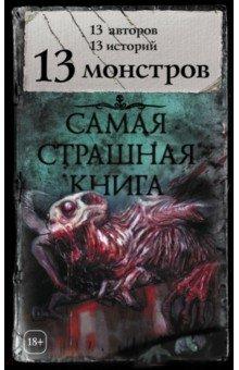 13 монстров. 13 авторов, 13 историй