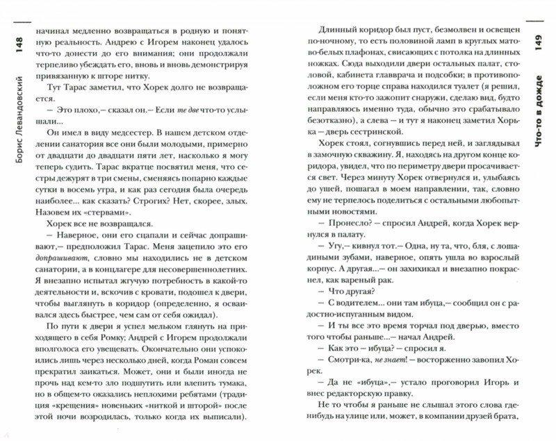 Иллюстрация 1 из 17 для 13 монстров. 13 авторов, 13 историй - Врочек, Кожин, Лихачева | Лабиринт - книги. Источник: Лабиринт