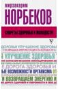 Секреты здоровья и молодости, или Как заразиться любовью к себе, Норбеков Мирзакарим Санакулович