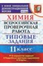 ВПР Химия 11кл. 10 вариантов. ТЗ, Медведев Юрий Николаевич