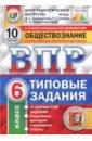 Обложка ВПР Обществознание 6кл. 10 вариантов. ТЗ