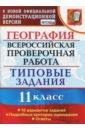 Обложка ВПР География 11кл. 10 вариантов. ТЗ
