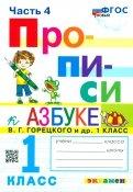 Прописи. 1 класс. К азбуке В. Г. Горецкого и др. Часть 4. ФГОС