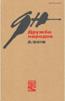 Журнал Дружба народов № 2. 2018 журнал дружба народов 9 2017