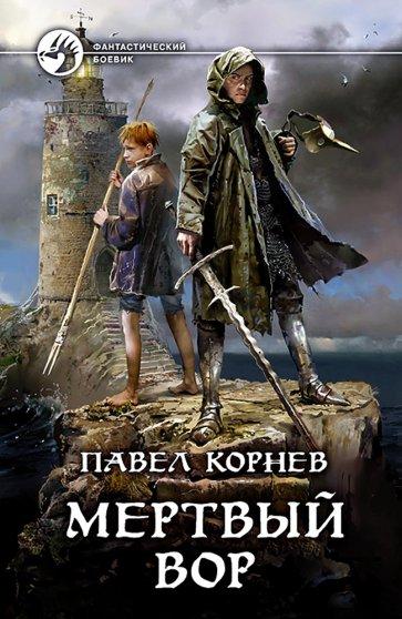 Мертвый вор, Корнев Павел Николаевич