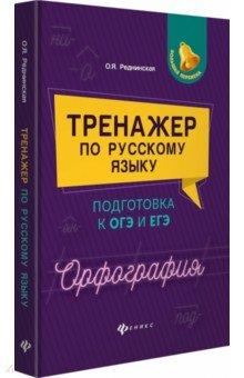 Тренажер по русскому языку. Подготовка к ОГЭ и ЕГЭ