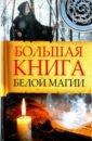 Обложка Большая книга белой магии