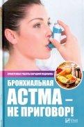 Бронхиальная астма - не приговор! Лучшие рецепты