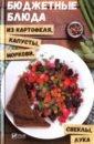Бюджетные блюда из картофеля, капусты, моркови