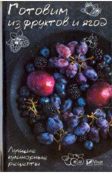 Готовим из фруктов и ягод. Лучшие кулинарные рецепты