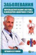 Заболевания мочевыделительной системы и желудочно-кишечного тракта