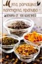 Обложка Мята ромашка календула крапива - лекари от 100 болезней