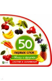 Овощи и фрукты. Смотрим и запоминаем игнатова а овощи и фрукты