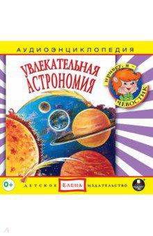 Купить Увлекательная астрономия (CDmp3), Ардис, Аудиоспектакли для детей