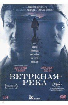 Ветреная река (DVD)