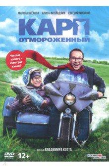 Карп отмороженный (DVD)