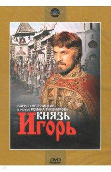 Zakazat.ru: Князь Игорь. Региональная версия (DVD).