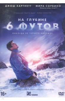 Zakazat.ru: На глубине шести футов (DVD).